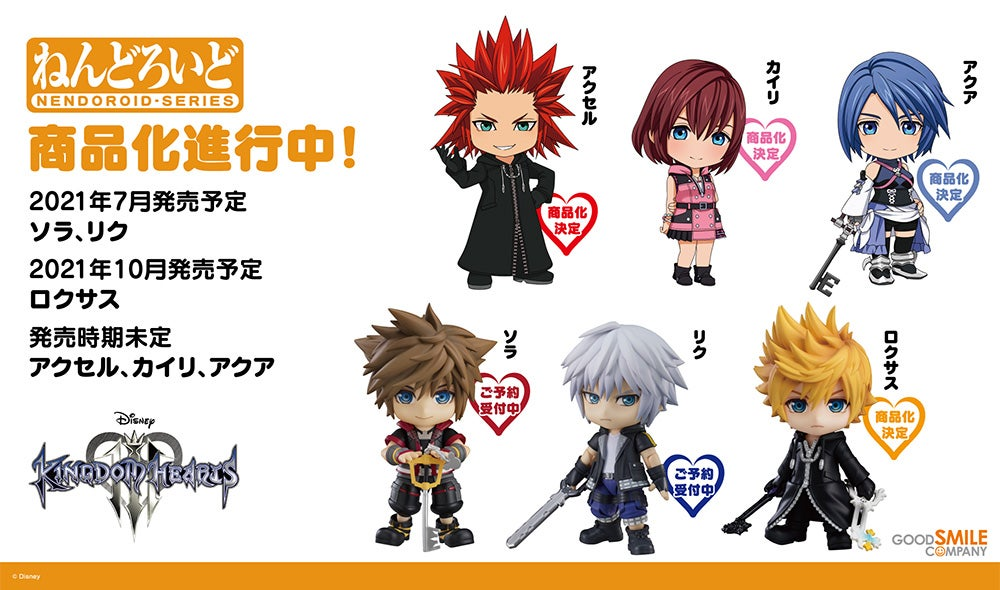 Kingdom Hearts III - Nendoroid