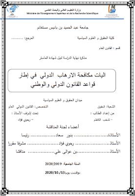 مذكرة ماستر: آليات مكافحة الإرهاب الدولي في إطار قواعد القانون الدولي والوطني PDF