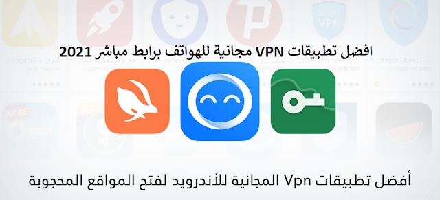 افضل تطبيقات VPN مجانية للهواتف برابط مباشر 2021