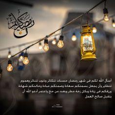 صور أدعية رمضانية بمناسبة شهر رمضان