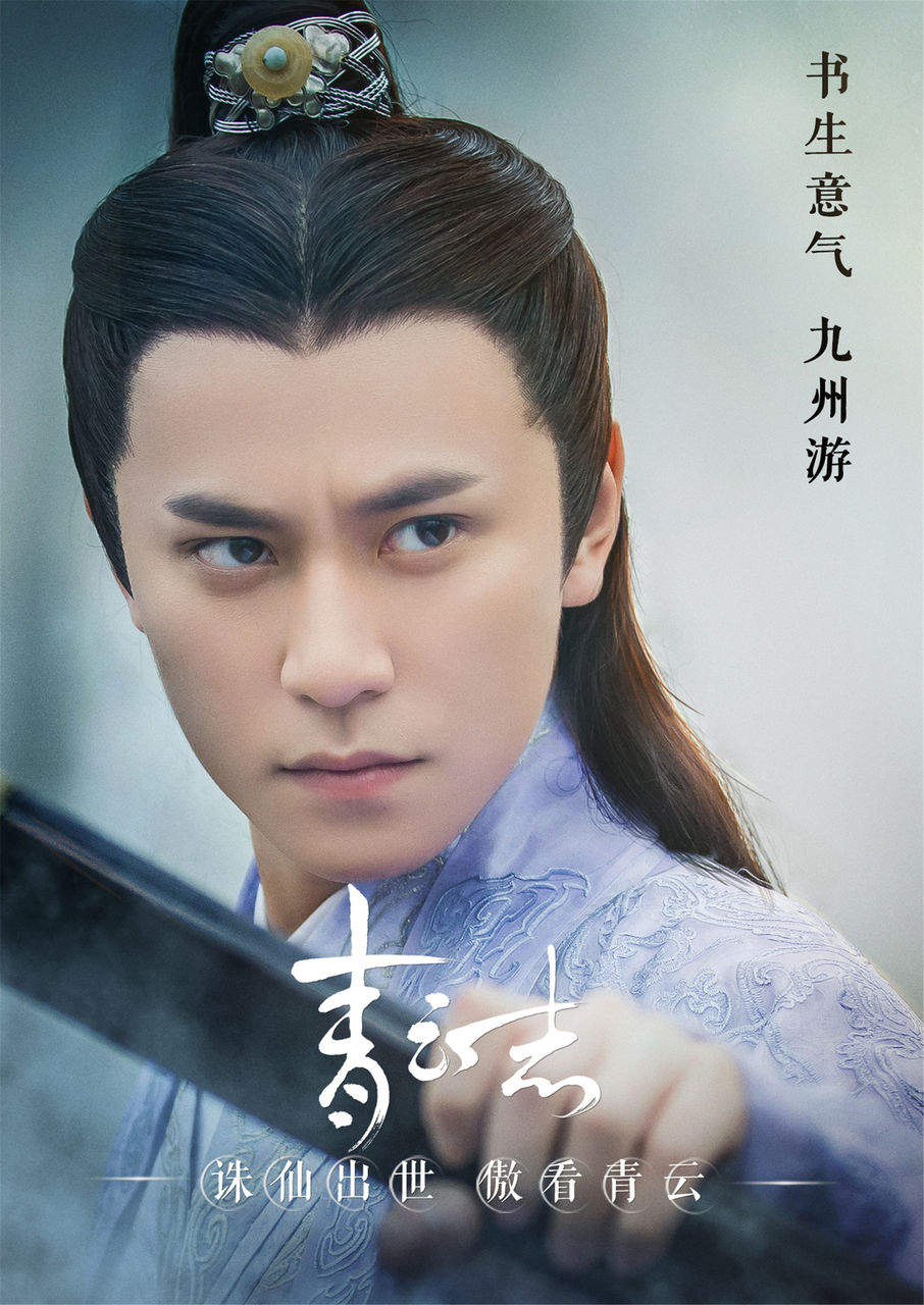 Qin Jun Jie in Legend of Chusen