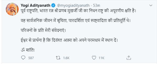 मुख्यमंत्री योगी ने पूर्व राष्ट्रपति श्री प्रणब मुखर्जी के निधन पर गहरा शोक व्यक्त किया