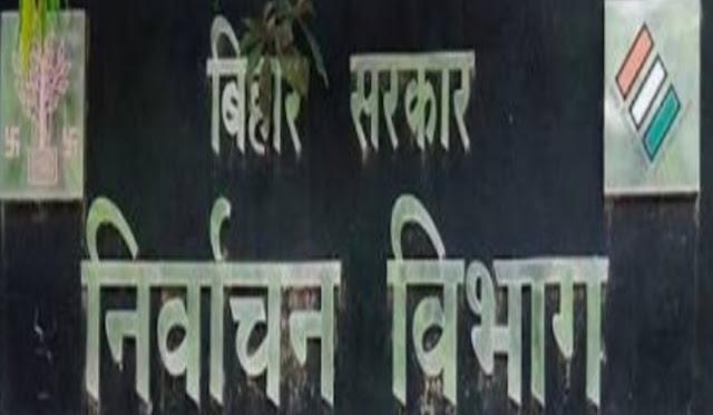 बिहार में कोरोना काल का पहला चुनाव 26 और 27 अगस्त को, राज्य निर्वाचन आयोग का निर्देश जारी