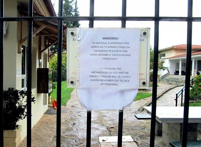 """""""Κλειστόν"""" λόγω έλλειψης προσωπικού το Μουσείο, ο Αρχαιολογικός χώρος και το Αρχαίο Στάδιο Νεμέας"""