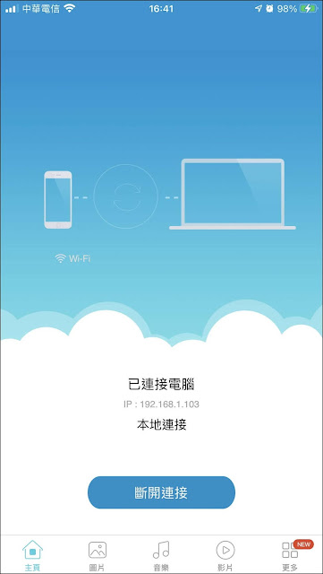 AirMore:免iTunes,快速讓電腦、手機互傳照片、音樂、影片(Android亦適用)