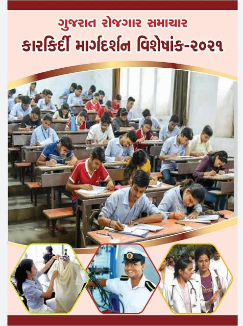 career Guidance Book 2021 in Gujarati