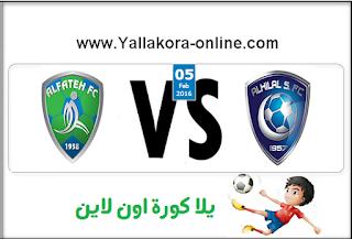 مشاهدة مباراة الهلال والفتح بث مباشر بتاريخ 05-02-2016 دوري عبداللطيف جميل
