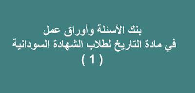 بنك الأسئلة وأوراق عمل في مادة التاريخ لطلاب الشهادة السودانية