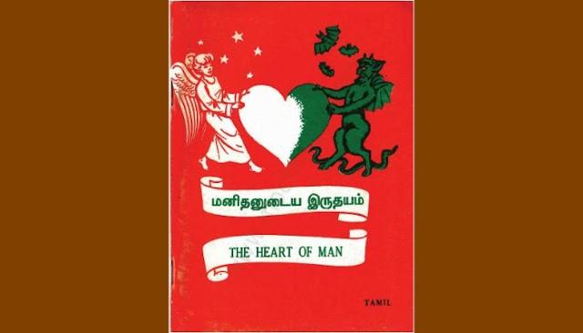 மனிதனுடைய     இருதயம் -Heart of Man-Tamil