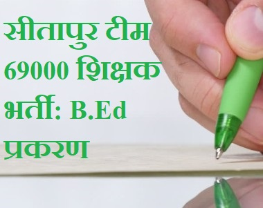 सीतापुर शिक्षामित्र टीम की 69000 शिक्षक भर्ती B.Ed प्रकरण