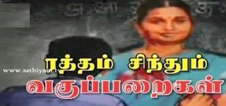 Ratham Sinthum Vaguparaikal | Sathiyam Tv
