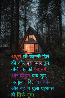 hindi-shayari-sad