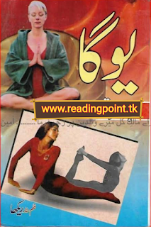 Yoga purisrar quwat PDF book in Urdu language free download