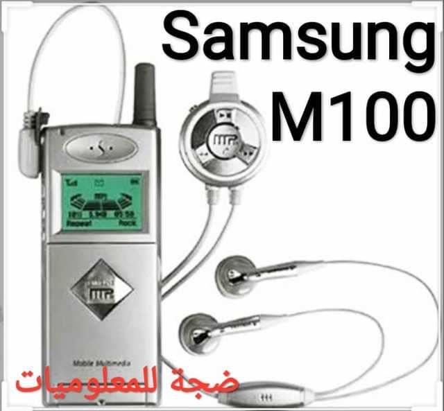 هاتف تليفون Samsung M100 جوال سامسونج Samsung تعرف مواصفات وسعر التليفون مع مميزات و عيوب التليفون