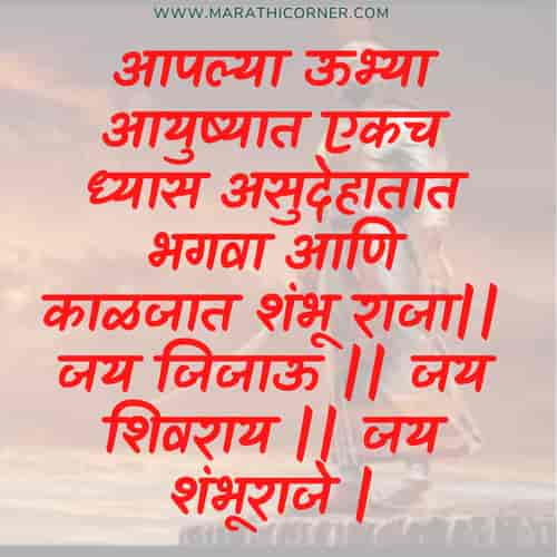 Sambhaji Raje Quotes in Marathi