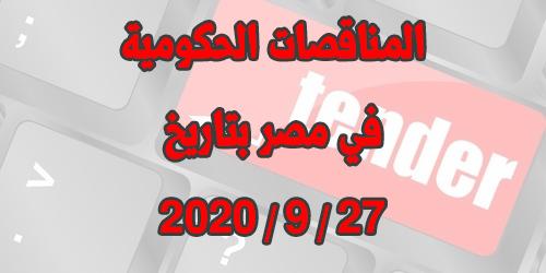 جميع المناقصات والمزادات الحكومية اليومية في مصر بتاريخ 27 / 9 / 2020