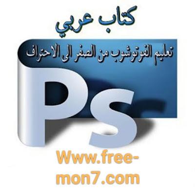 تحميل كتاب تعليم فوتوشوب للمحترفين والمبتدئين باللغة العربية