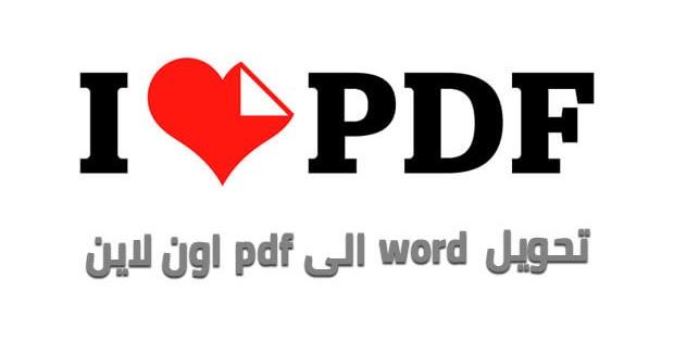 تحويل pdf لصورة اون لاين