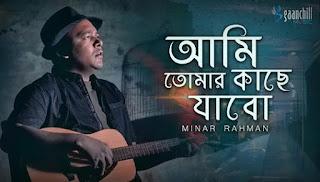 Ami Tomar Kache Jabo Lyrics by Minar Rahman