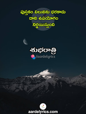 """aarde lyrics telugu quotes, telugu quotes in english, telugu quoteslove, telugu quotes adda, telugu quotes in telugu, nammakam quotes in telugu,  real life quotes in telugu,Explore   divya devaraju's board """"Telugu quotes"""" on Pinterest. See more ideas about quotes, quotations, telugu inspirational quotes, Explore Monika's board """"Telugu Quotes"""", followed by   110 people on Pinterest. See more ideas about quotes, telugu inspirational quotes, life, srilakshmi's board """"Telugu quotes"""" on Pinterest. See more ideas about telugu inspirational   quotes, life lesson quotes, lesson quotes., Telugu Inspirational quotes and motivational sayings have an amazing ability to change the way we feel about life. Not only the photos,   Best Quotes in Telugu - Daily Quotes in Telugu. Best Motivational and Inspirational Quotes in Telugu, aarde lyrics .com quotes, Telugu Inspirational QuotesPosts. English (US) •   Español • Português (Brasil), So it is easy for you to visualize the Telugu quotations images on this page. You can find these Telugu quotes about life with images and get motivated   by these, Happiness-Telugu-quote. Quotations in telugu. Telugu quotes images. Telugu-Quote. Telugu Beautiful Quotes. Telugu-quotation. Telugu Nice sayings. Telugu ,   Sometimes later becomes never. Search [ Begins With You ] on YouTube & get Life Changing Quotes ✍️ Telugu Book Summaries Short Motivational, Quotes in Telugu. Life   Quotes in Telugu ... నువ్వు రూపు దిద్దుకోవటం. Copy this Telugu Quote. నీకు కావలసిన దాని కోసం, Get inspire by Motivational Quotes Collection In Telugu by all the legendary people the world   has seen so far. Inspirational Quotes in Telugu Quotes are Telugu, Telugu Quotes(Telugu Sukthulu) contain Telugu Inspirational Quotes in Telugu Quotes are Telugu Sukthulu in   Telugu. Telugu Moral Lines are Neethi Vakyaalu, Aithe Happy, Sad, Motivational ila konni things related quotes internet lo chala dorukuthayi…kani mana telugu lo mana feelings ni   express chese, quotes in telugu. W"""