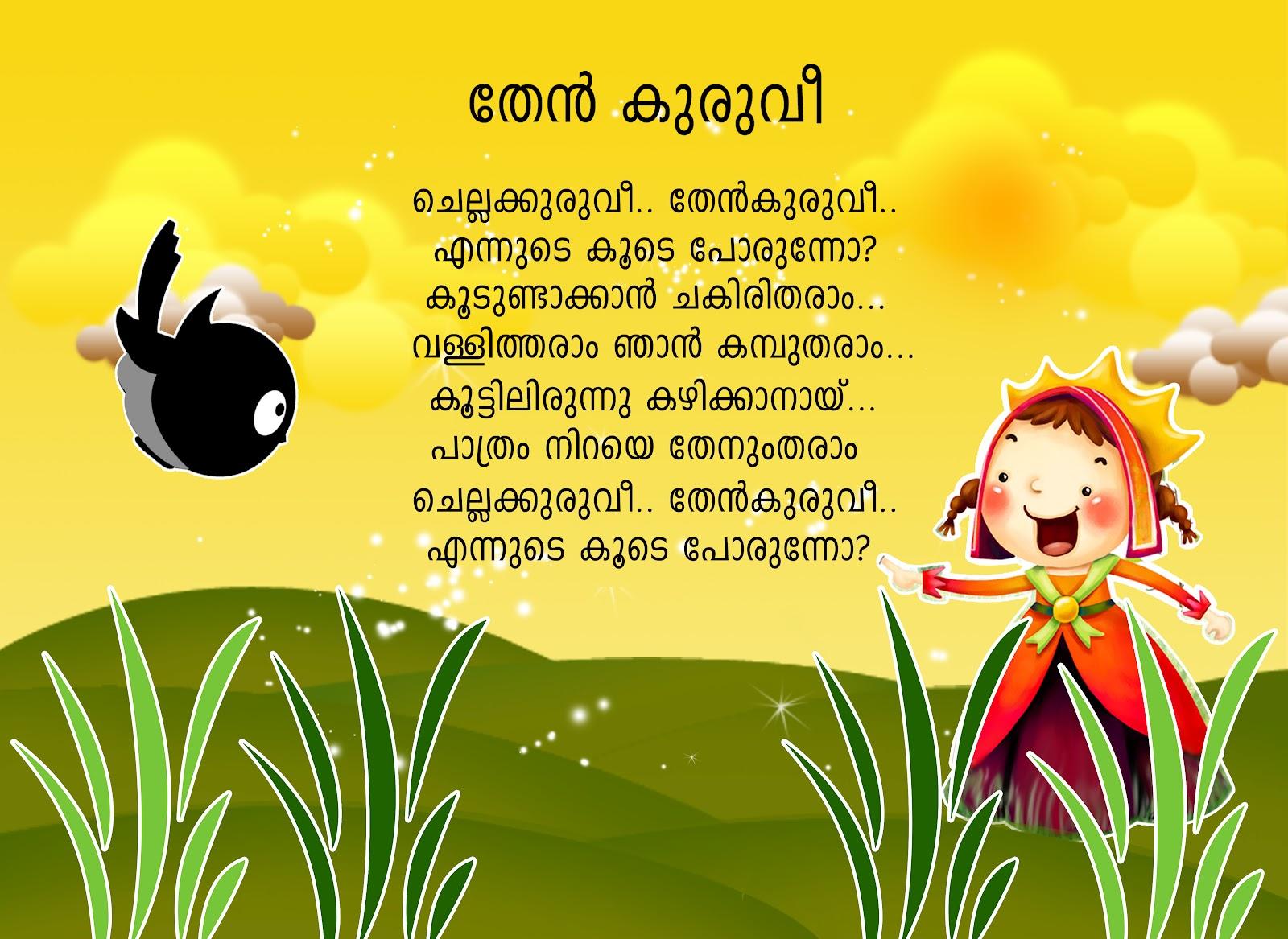 indian national pledge in malayalam pdf