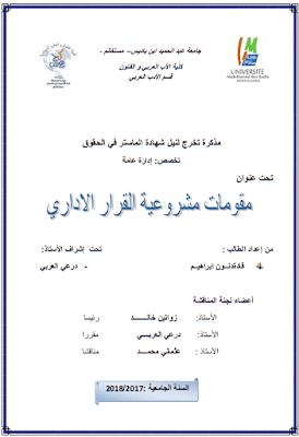 مذكرة ماستر: مقومات مشروعية القرار الاداري PDF