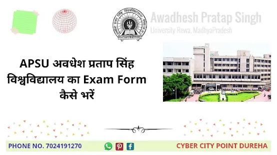 APSU अवधेश प्रताप सिंह विश्वविद्यालय का एग्जाम फॉर्म कैसे भरें हिंदी में