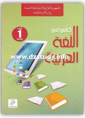 كتاب اللغة العربية السنة الأولى متوسط الجيل الثاني - مدونة النجاح التعليمية