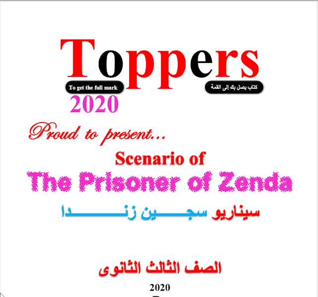 هدية سجين زندا لطلاب الثالث الثانوي من كتاب Toppers