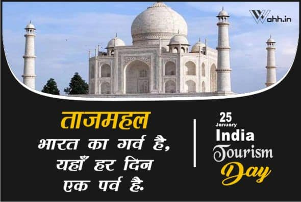 uttar pradesh tourism slogan in hindi
