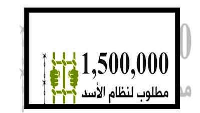 موقع يتضمن قائمة كبيرة من المطلوبين للنظام السوري