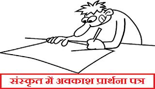 Leave Application to Principal in Sanskrit