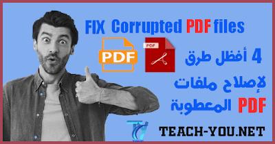 4 طرق لإسترجاع ملفات PDF التلفة والمعطوبة