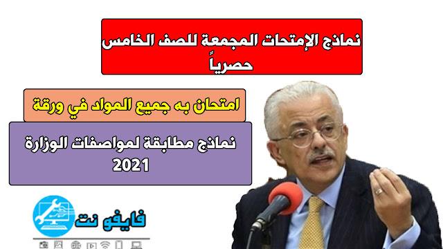 نماذج الوزارة الاسترشادية للصف الخامس  الإبتدائي الترم الأول 2021