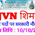 SJVN Shimla recruitment for various posts Last date to Apply 10/10/2019