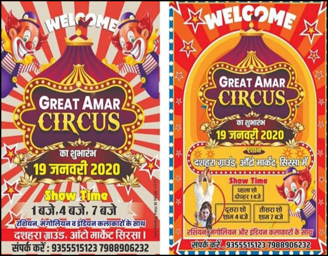 Amar Circus sirsa