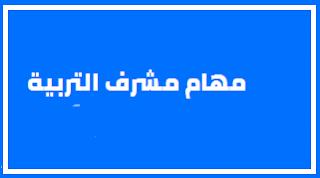 مهام مشرف التربية المادة 84 مكرر 3 من الجريدة الرسمية
