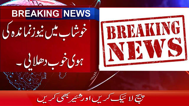 Khushab Breaking News