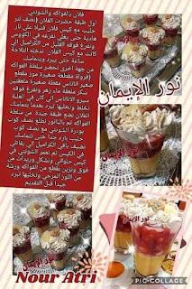 oum walid wasafat ramadan 2021 وصفات ام وليد الرمضانية 169