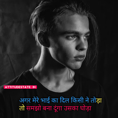 best brother status in hindi