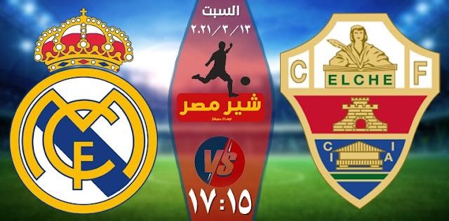 مباراة ريال مدريد والتشي - مباراة #ريال_مدريد اليوم السبت 13-3-2021 -