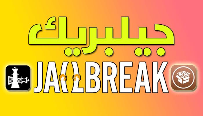 https://www.arbandr.com/2019/11/types-of-jailbreak-untethered-jailbreak-tethered-jailbreak-semi-untethered-jailbreak-iOS-devices.html