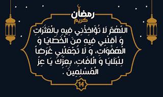 دعاء اليوم الرابع عشر من رمضان