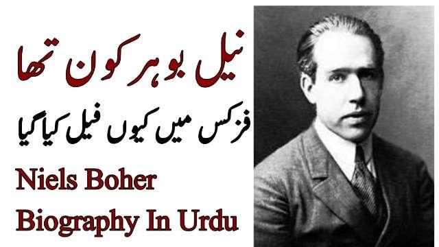 niels-bohr-biography-in-urdu-hindi