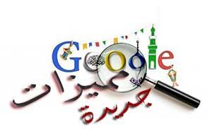 كشفت جوجل عن مميزات جديدة هامة تقنية البحث بقدوم رمضان