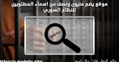 تحميل برنامج اسماء المعتقلين في سوريا 2020