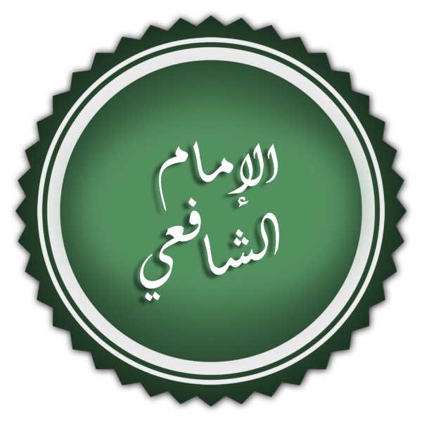 الإمام الشافعي