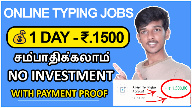 Earn Rs.1500/Day Online-Typing Jobs | No Investment | Tamil