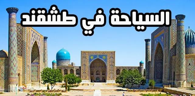 السياحة في طشقند اوزباكستان