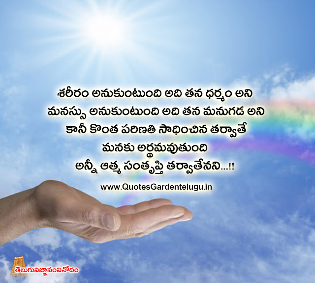 new Telugu quotations about self satisfaction
